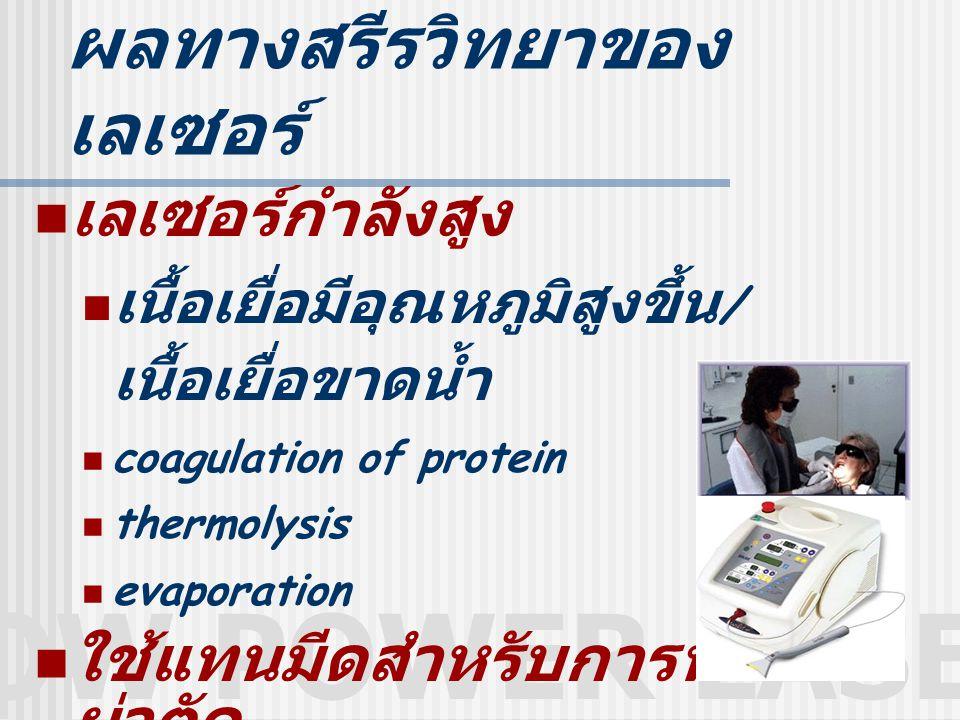 ผลทางสรีรวิทยาของเลเซอร์