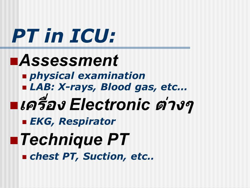 PT in ICU: Assessment เครื่อง Electronic ต่างๆ Technique PT