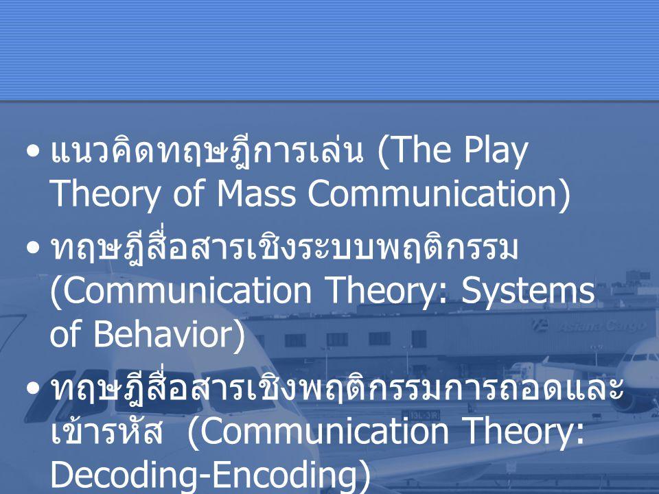 แนวคิดทฤษฎีการเล่น (The Play Theory of Mass Communication)