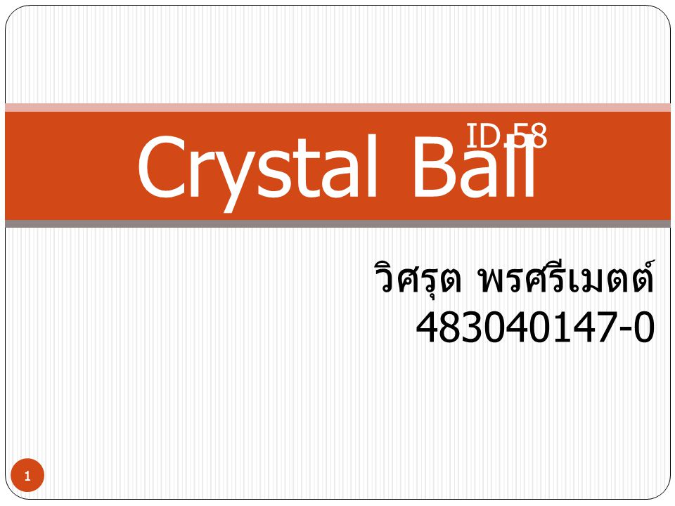 Crystal Ball ID.58 วิศรุต พรศรีเมตต์ 483040147-0