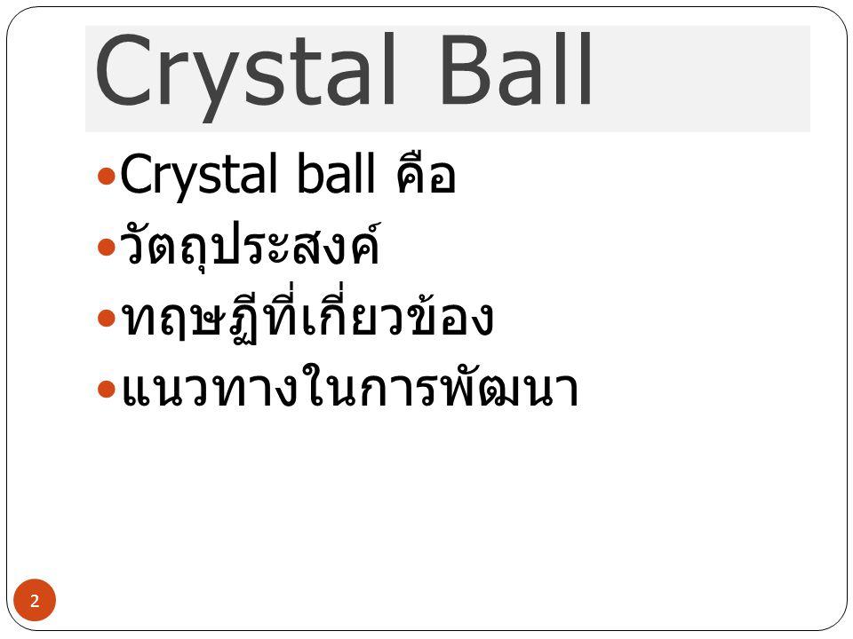 Crystal Ball Crystal ball คือ วัตถุประสงค์ ทฤษฏีที่เกี่ยวข้อง