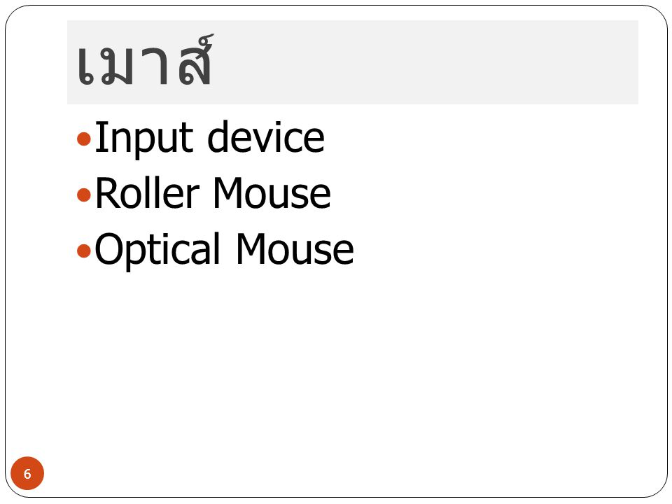เมาส์ Input device Roller Mouse Optical Mouse