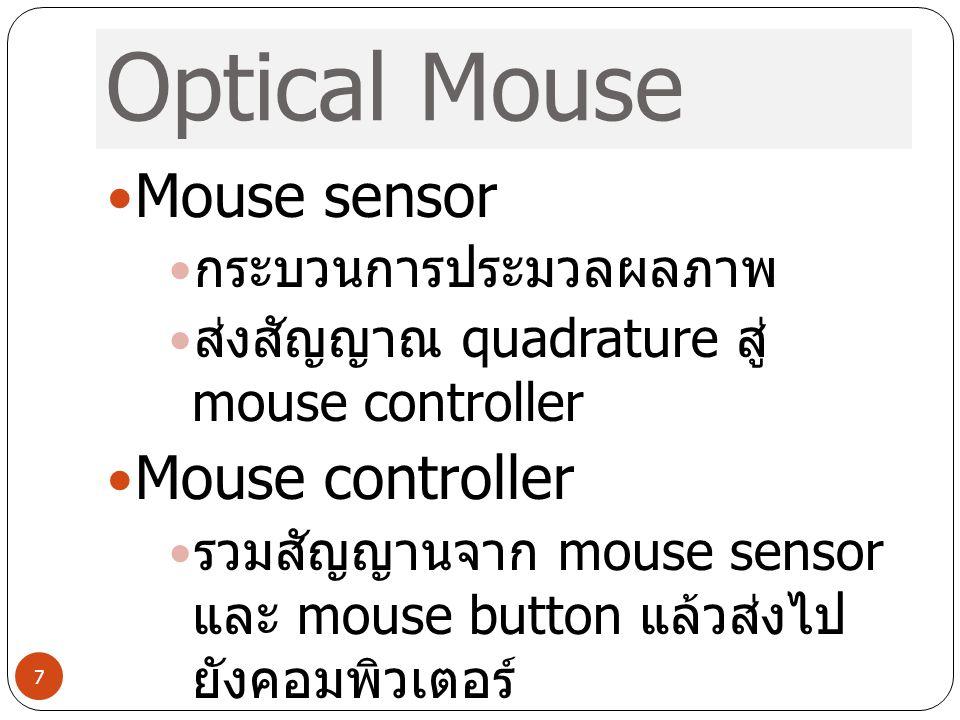 Optical Mouse Mouse sensor Mouse controller กระบวนการประมวลผลภาพ