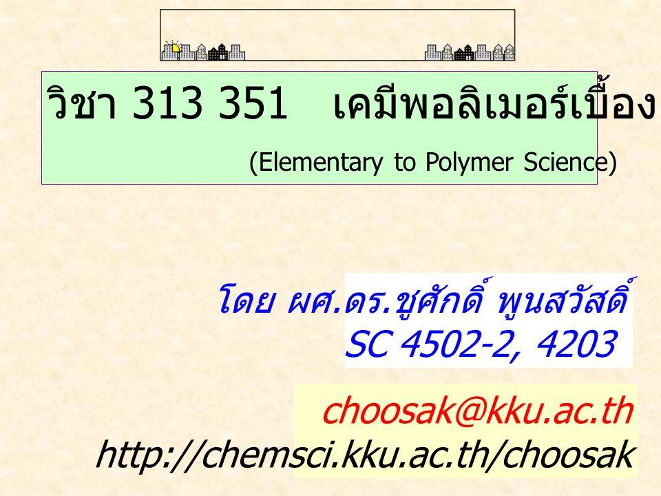 วิชา 313 351 เคมีพอลิเมอร์เบื้องต้น (Elementary to Polymer Science)