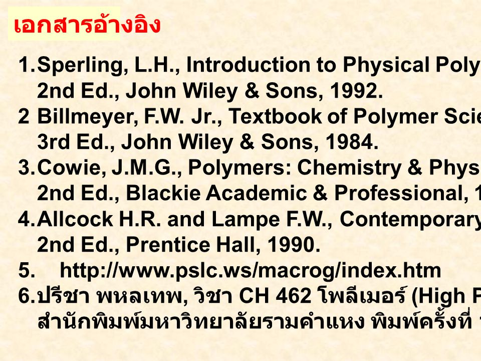 เอกสารอ้างอิง Sperling, L.H., Introduction to Physical Polymer Science: 2nd Ed., John Wiley & Sons, 1992.