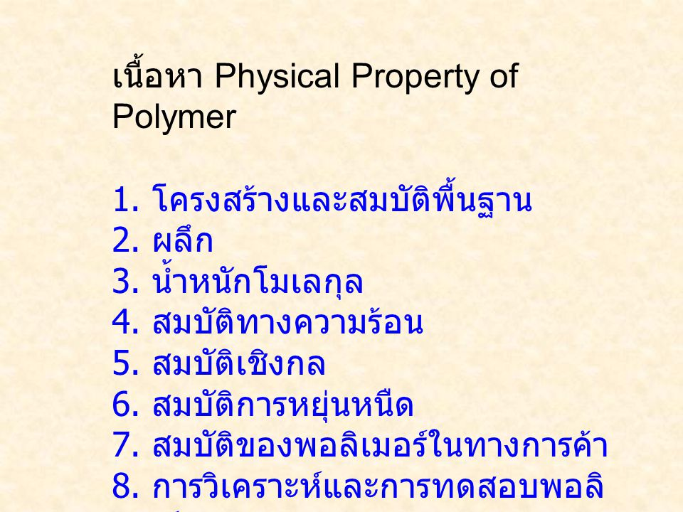 เนื้อหา Physical Property of Polymer