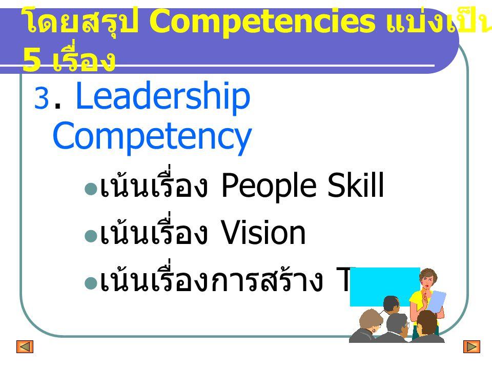 โดยสรุป Competencies แบ่งเป็น 5 เรื่อง
