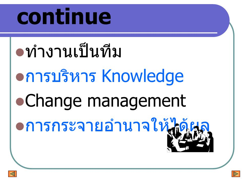 continue ทำงานเป็นทีม การบริหาร Knowledge Change management