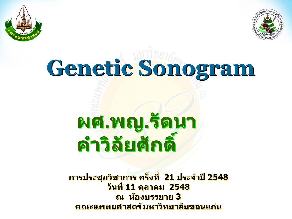 Genetic Sonogram ผศ.พญ.รัตนา คำวิลัยศักดิ์