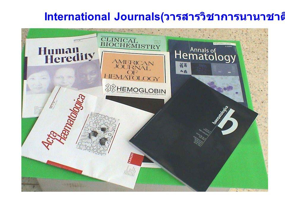 International Journals(วารสารวิชาการนานาชาติ)