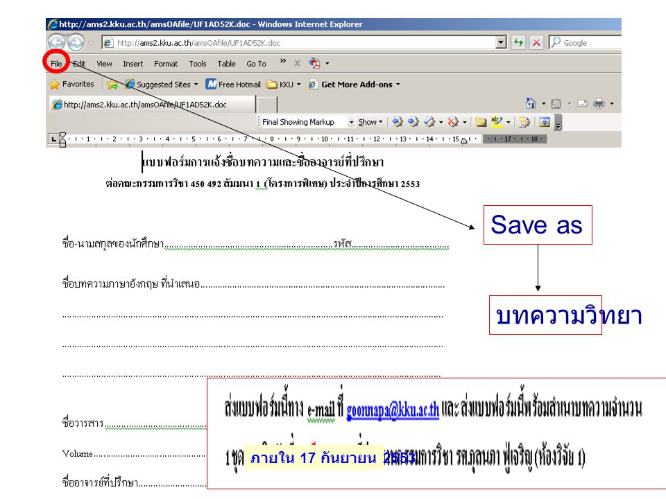 Save as บทความวิทยา ภายใน 17 กันยายน 2553