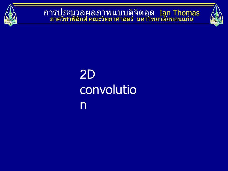 2D convolution การประมวลผลภาพแบบดิจิตอล Ian Thomas