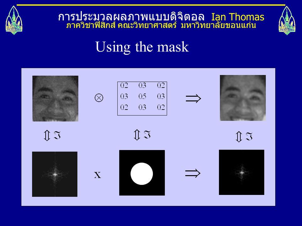 Using the mask การประมวลผลภาพแบบดิจิตอล Ian Thomas