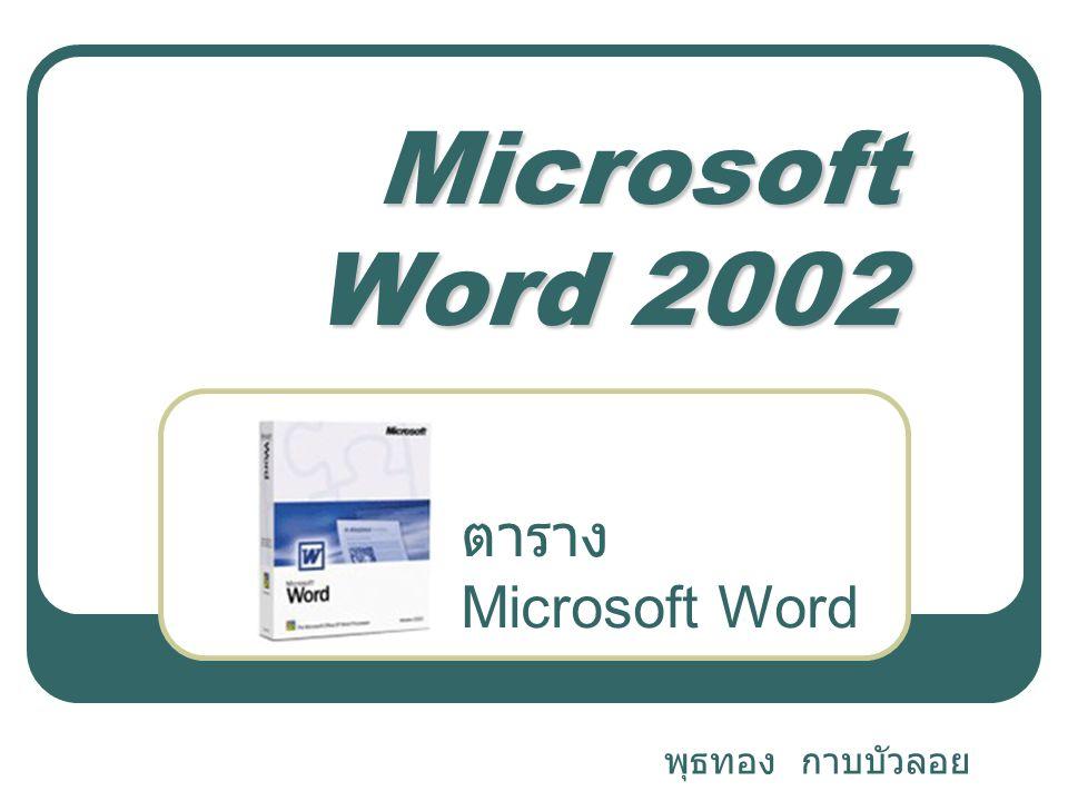 Microsoft Word 2002 ตาราง Microsoft Word พุธทอง กาบบัวลอย