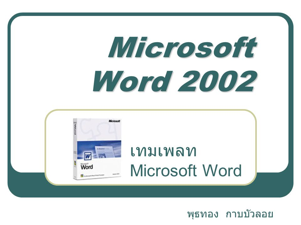 Microsoft Word 2002 เทมเพลท Microsoft Word พุธทอง กาบบัวลอย