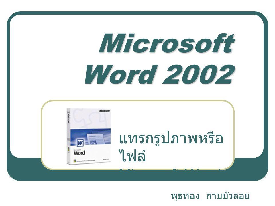 Microsoft Word 2002 แทรกรูปภาพหรือไฟล์ Microsoft Word พุธทอง กาบบัวลอย