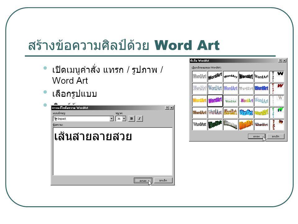 สร้างข้อความศิลป์ด้วย Word Art