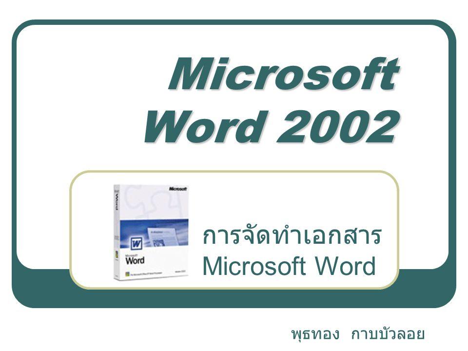 Microsoft Word 2002 การจัดทำเอกสาร Microsoft Word พุธทอง กาบบัวลอย