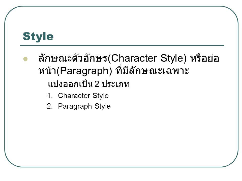 Style ลักษณะตัวอักษร(Character Style) หรือย่อหน้า(Paragraph) ที่มีลักษณะเฉพาะ. แบ่งออกเป็น 2 ประเภท.