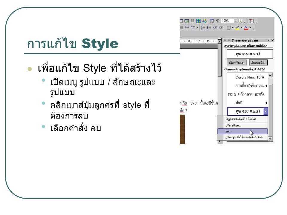 การแก้ไข Style เพื่อแก้ไข Style ที่ได้สร้างไว้