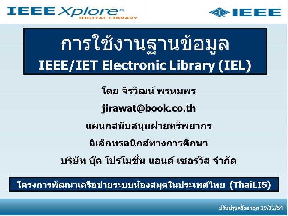 การใช้งานฐานข้อมูล IEEE/IET Electronic Library (IEL)