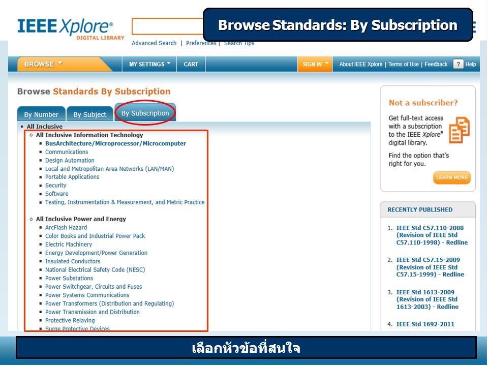 Browse Standards: By Subscription