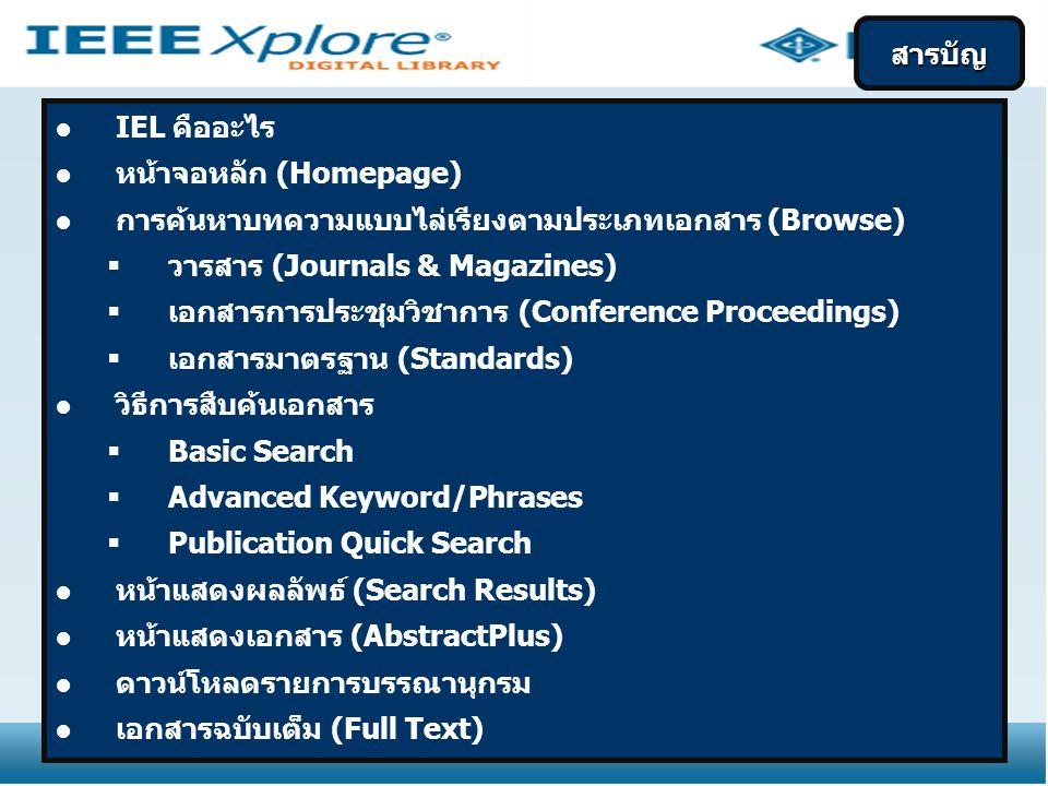 สารบัญ IEL คืออะไร. หน้าจอหลัก (Homepage) การค้นหาบทความแบบไล่เรียงตามประเภทเอกสาร (Browse) วารสาร (Journals & Magazines)