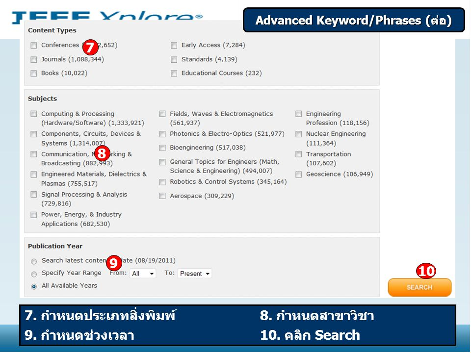 Advanced Keyword/Phrases (ต่อ)