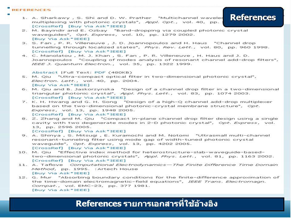 References รายการเอกสารที่ใช้อ้างอิง