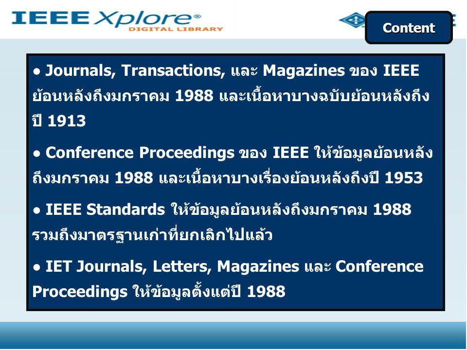 Content Journals, Transactions, และ Magazines ของ IEEE ย้อนหลังถึงมกราคม 1988 และเนื้อหาบางฉบับย้อนหลังถึงปี 1913.
