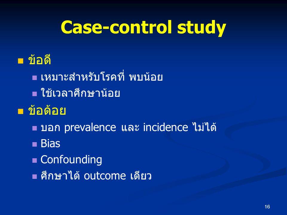 Case-control study ข้อดี ข้อด้อย เหมาะสำหรับโรคที่ พบน้อย