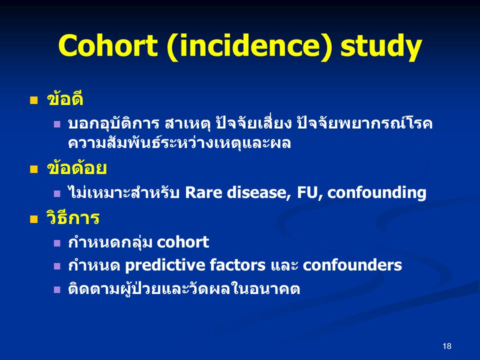 Cohort (incidence) study