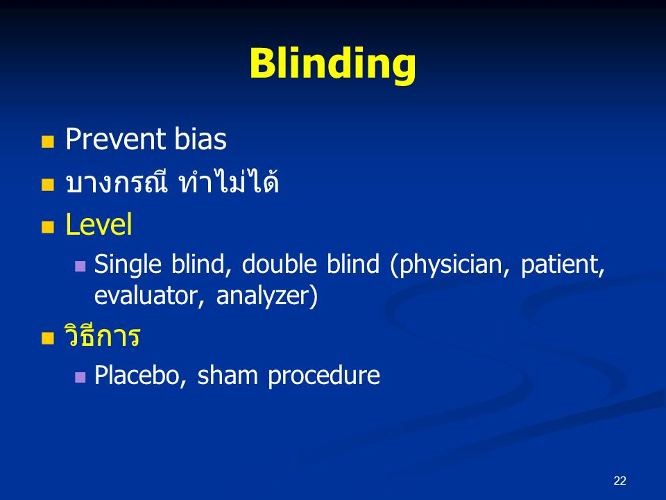 Blinding Prevent bias บางกรณี ทำไม่ได้ Level วิธีการ