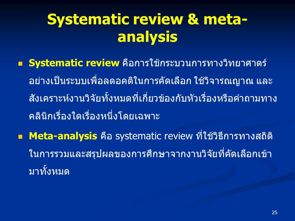 Systematic review & meta-analysis