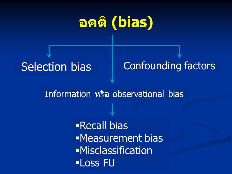 Information หรือ observational bias