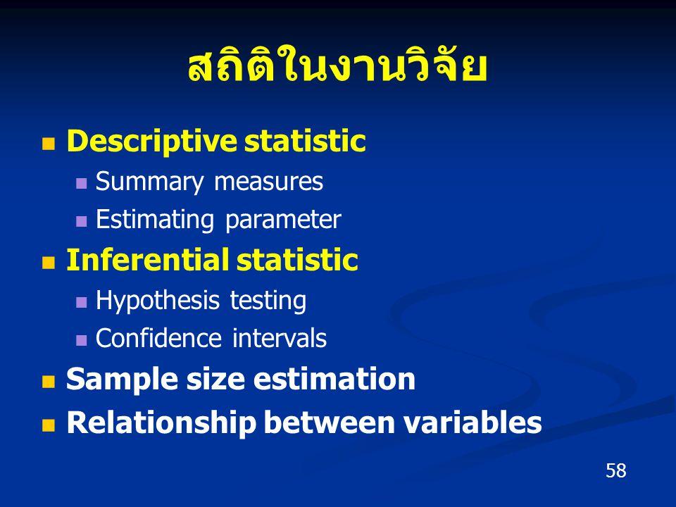 สถิติในงานวิจัย Descriptive statistic Inferential statistic