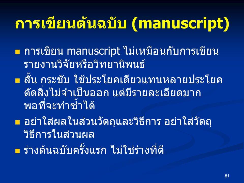 การเขียนต้นฉบับ (manuscript)