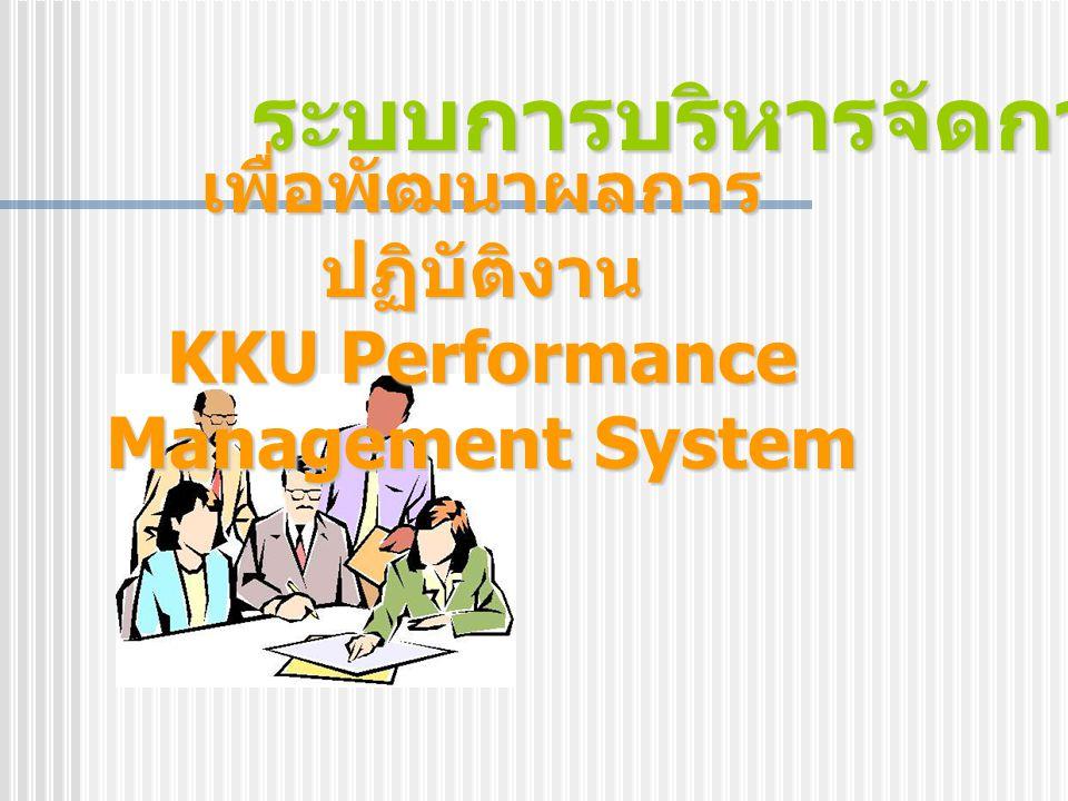 เพื่อพัฒนาผลการปฏิบัติงาน KKU Performance Management System