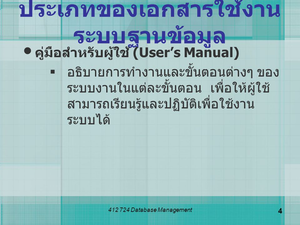 ประเภทของเอกสารใช้งานระบบฐานข้อมูล