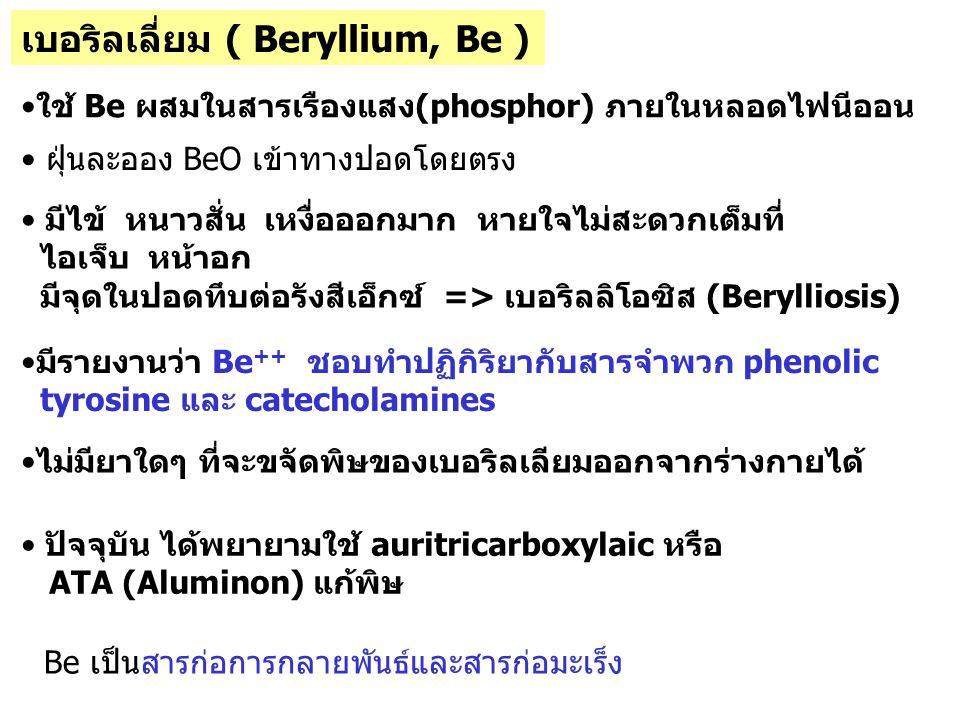 เบอริลเลี่ยม ( Beryllium, Be )
