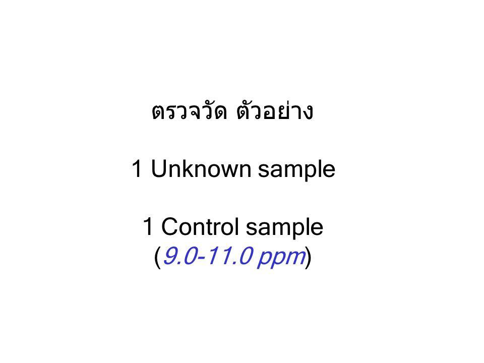 ตรวจวัด ตัวอย่าง 1 Unknown sample 1 Control sample (9.0-11.0 ppm)