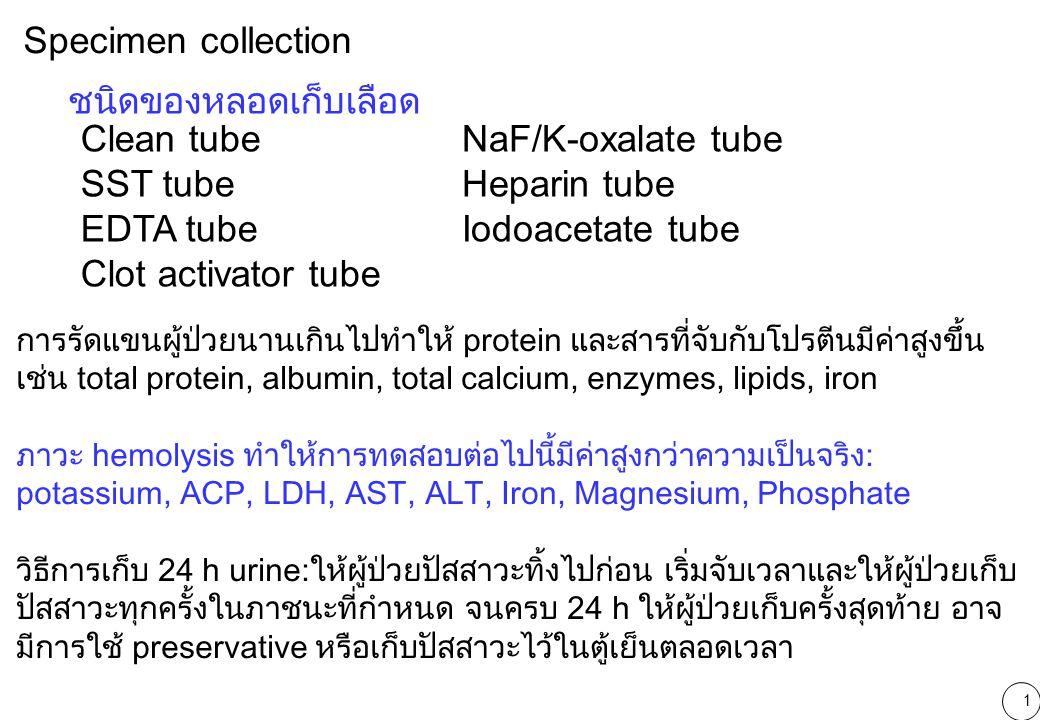 ชนิดของหลอดเก็บเลือด Clean tube SST tube EDTA tube Clot activator tube