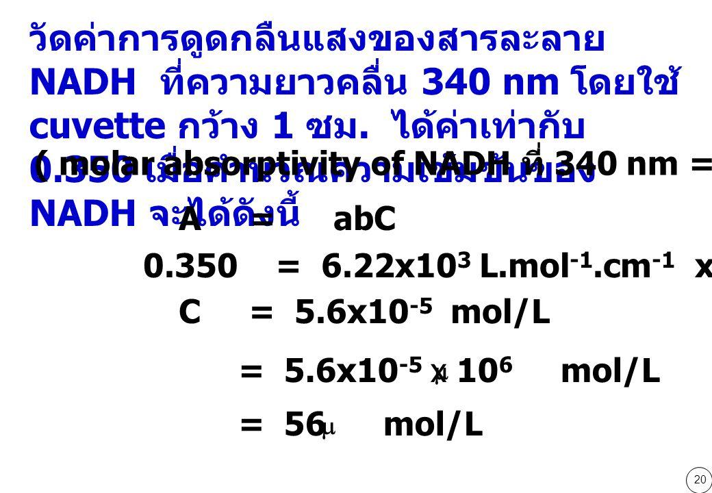 วัดค่าการดูดกลืนแสงของสารละลาย NADH ที่ความยาวคลื่น 340 nm โดยใช้ cuvette กว้าง 1 ซม. ได้ค่าเท่ากับ 0.350 เมื่อคำนวณความเข้มข้นของ NADH จะได้ดังนี้