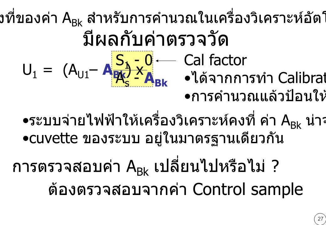 ความคงที่ของค่า ABk สำหรับการคำนวณในเครื่องวิเคราะห์อัตโนมัติ