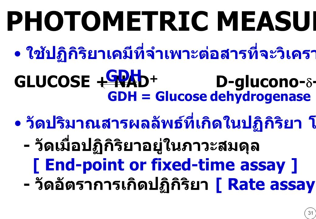 PHOTOMETRIC MEASUREMNT