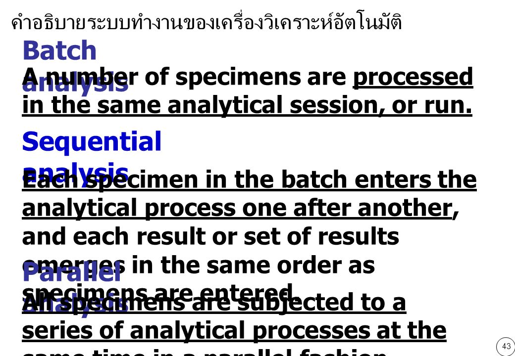 Batch analysis Sequential analysis Parallel analysis