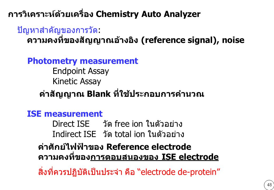 การวิเคราะห์ด้วยเครื่อง Chemistry Auto Analyzer