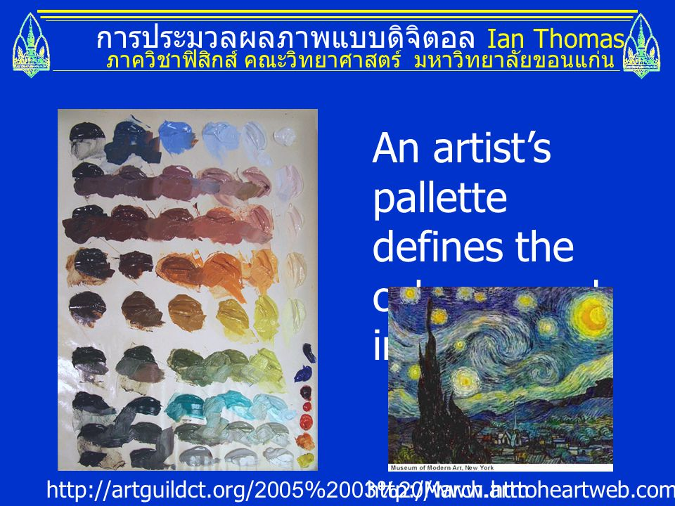 An artist's pallette defines the colours used in a painting.