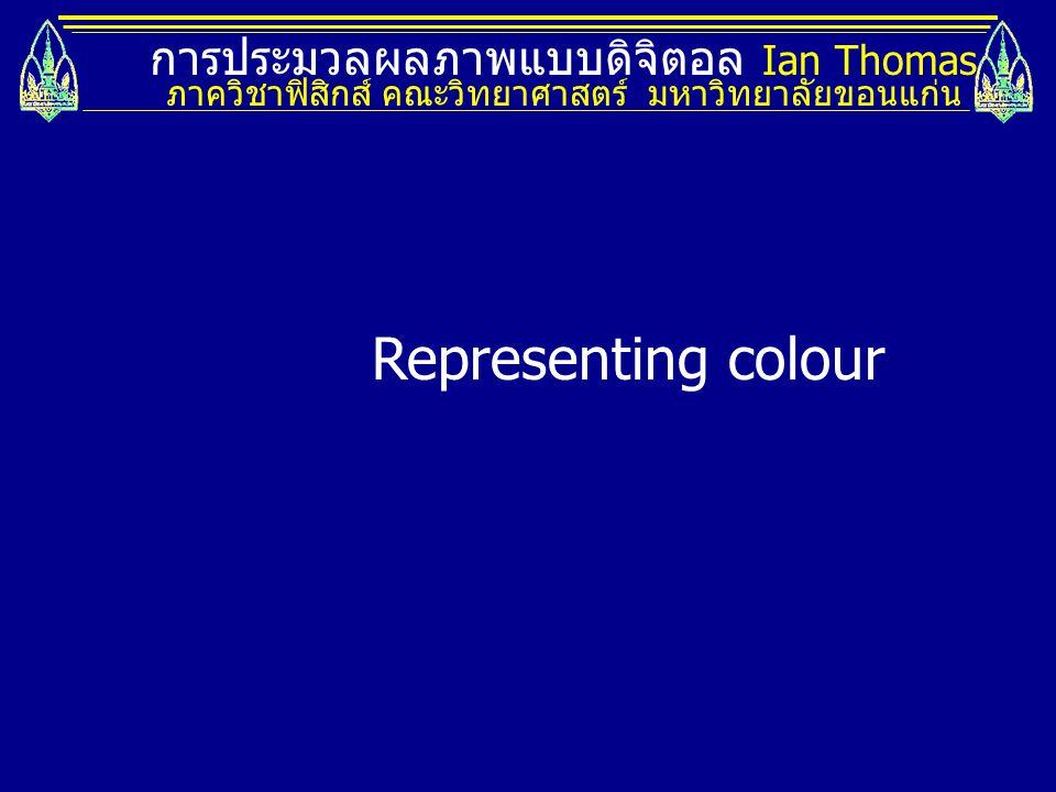 Representing colour การประมวลผลภาพแบบดิจิตอล Ian Thomas
