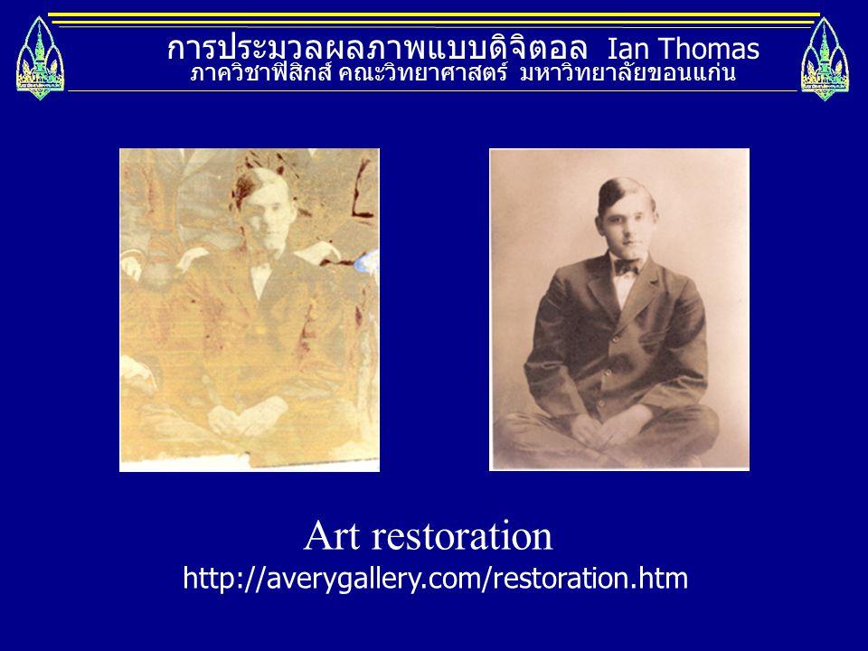 Art restoration การประมวลผลภาพแบบดิจิตอล Ian Thomas